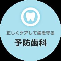 正しくケアして歯を守る 予防歯科